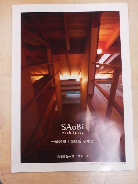 サオビの家