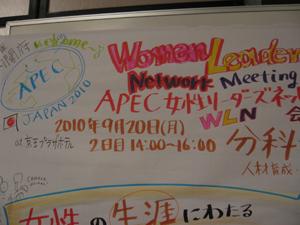 【WLN】20100919