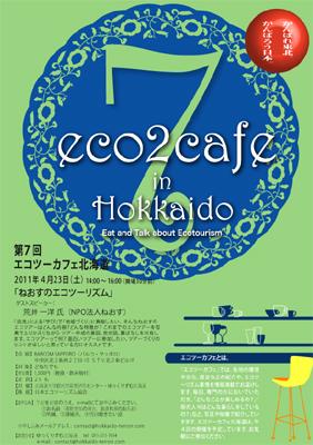 20110423_ho_400.jpg