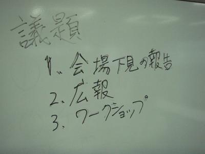 学生シンポ打ち合わせ20101004