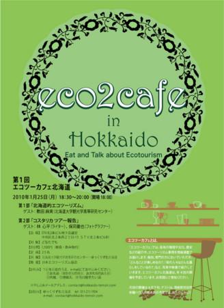 エコツーカフェ北海道第1回チラシ