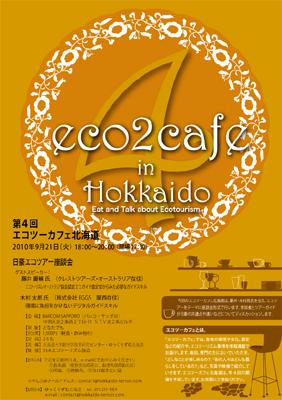 cafe_Hokkaido_100921.jpg