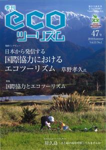 【会報】47号2010年5月31日