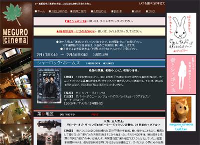 meguro_cinema.jpg