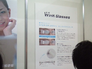 (09_10_11) Wink Glasses