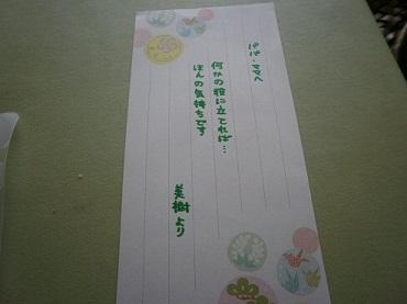 2011_0710_093016-P7100288.jpg