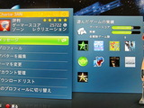 Xbox360画面