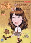 2009.11.6 ぴあ表紙