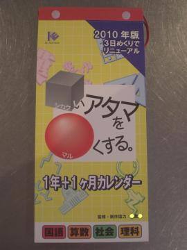 Nichino-calendar1