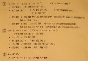 2009.10.25シヴァblog02