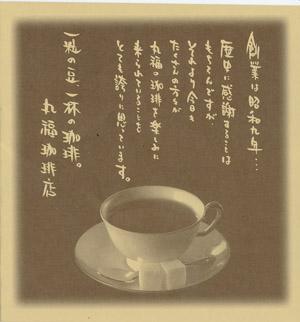 丸福珈琲店blog01