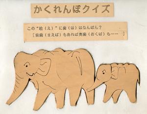 かくれんぼクイズblog01
