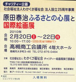 原田泰治絵画展blog02