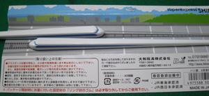新幹線箸blog01