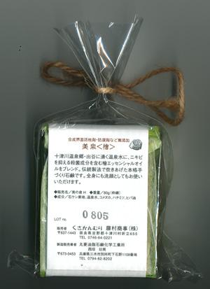 美泉石鹸blog01