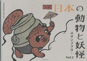 井の頭文化園blog02