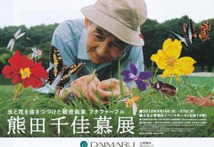熊田千佳慕blog01