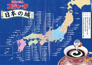 日本の城blog01