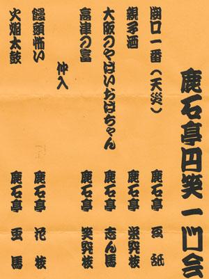 鹿石亭円笑一門会blog01