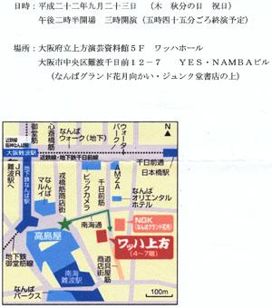 円笑一門会blog02