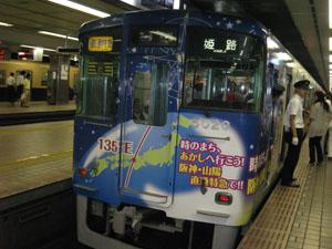阪神電車blog01