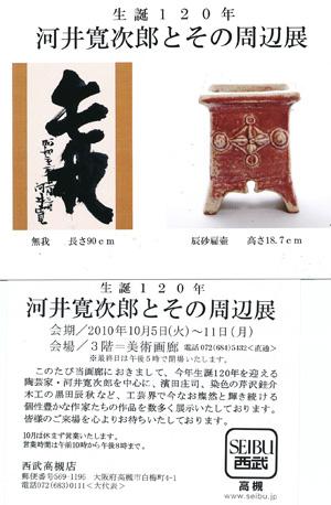 河井寛次郎展blog01