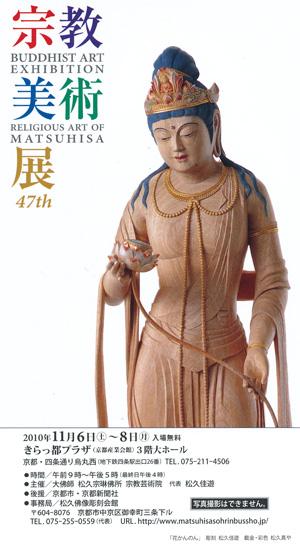 第47回宗教美術展blog01