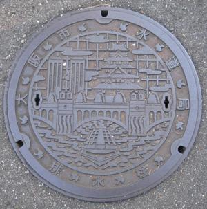 大阪市水道局排水blog01