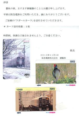 阪急電鉄運輸部blog01
