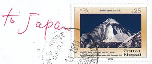 ネパール切手blog01