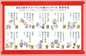 2010.11サラリーマン川柳blog