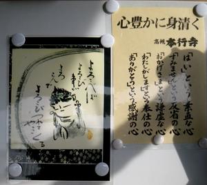 2010.12.19本行寺blog01