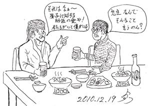 2010.12.19忘年会blog01