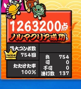 2012y08m28d_002120871.jpg