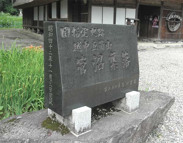 20110717五箇山①