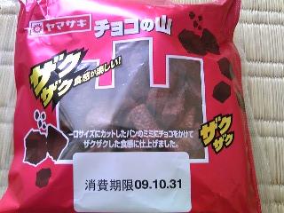 「チョコの山」山崎製パン