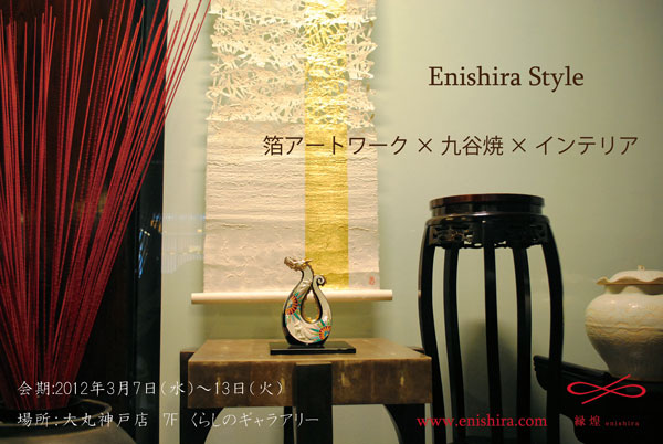 daimarukobe_2012.jpg