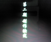 薄桜鬼27