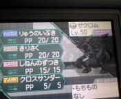 ポケモン75