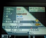 ポケモン76