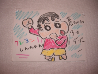 クレヨンしんちゃん1