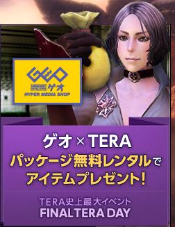 TERA124.png