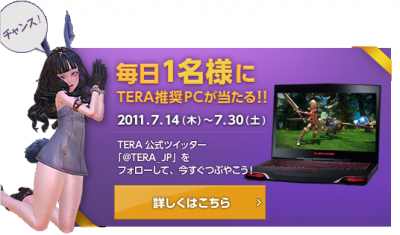 TERA127.png