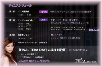 TERA143.png