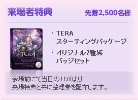 TERA144.png