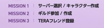 TERA164.jpg