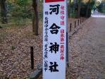 河合神社2