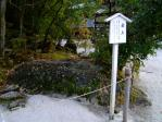 上賀茂神社岩上