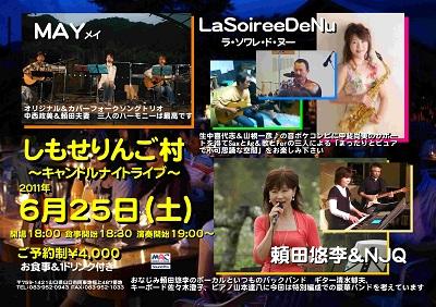 キャンドルナイトコンサート2011.6.25 (1)