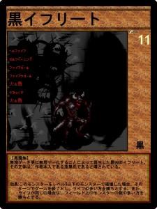モンスターカード「黒イフリート」